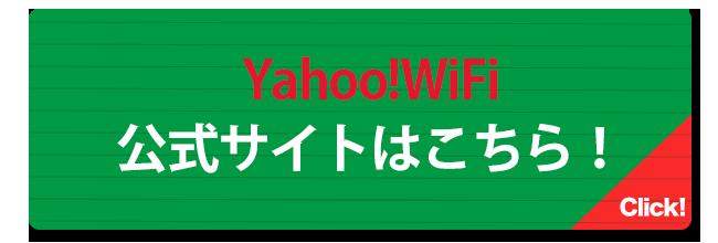 Yahoo!Wi-Fi