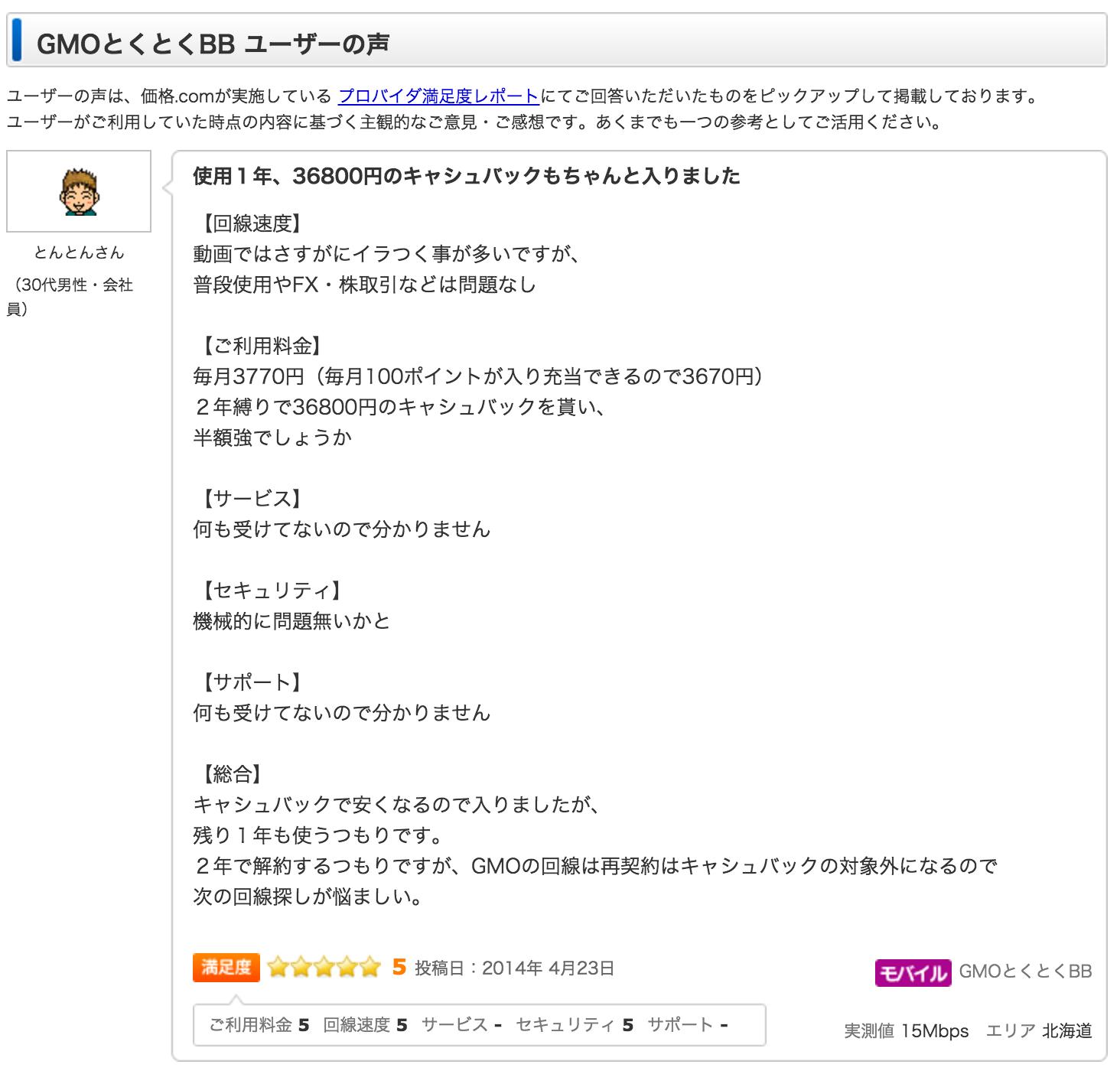 GMOとくとくBB_口コミ