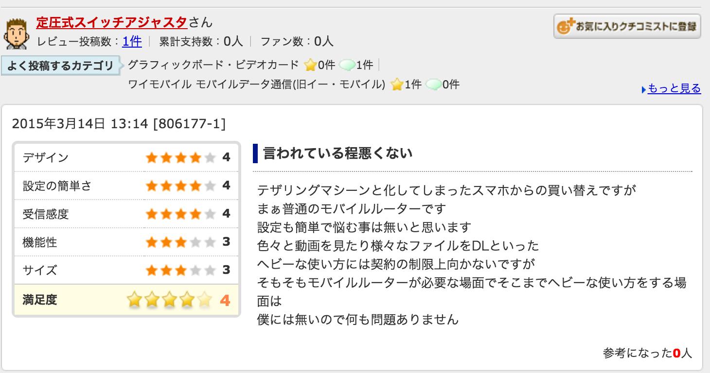 Yahoo!Wi-Fi口コミ・評判
