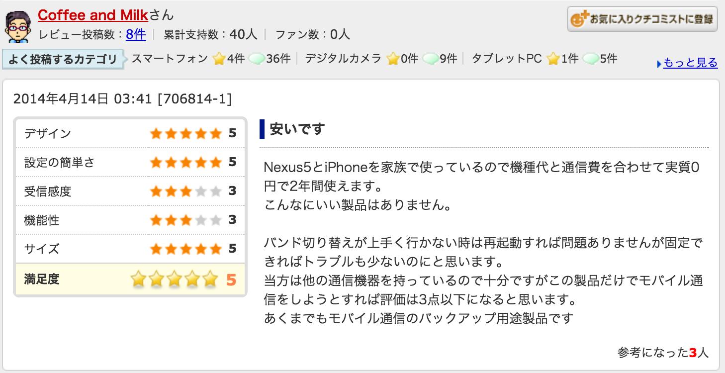 Yahoo!Wi-Fi_評判