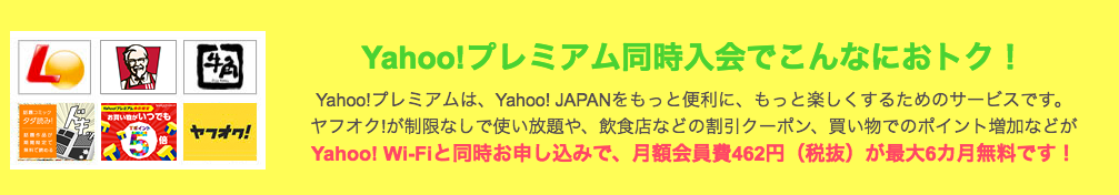 Yahoo!Wi-Fiプレミアム会員