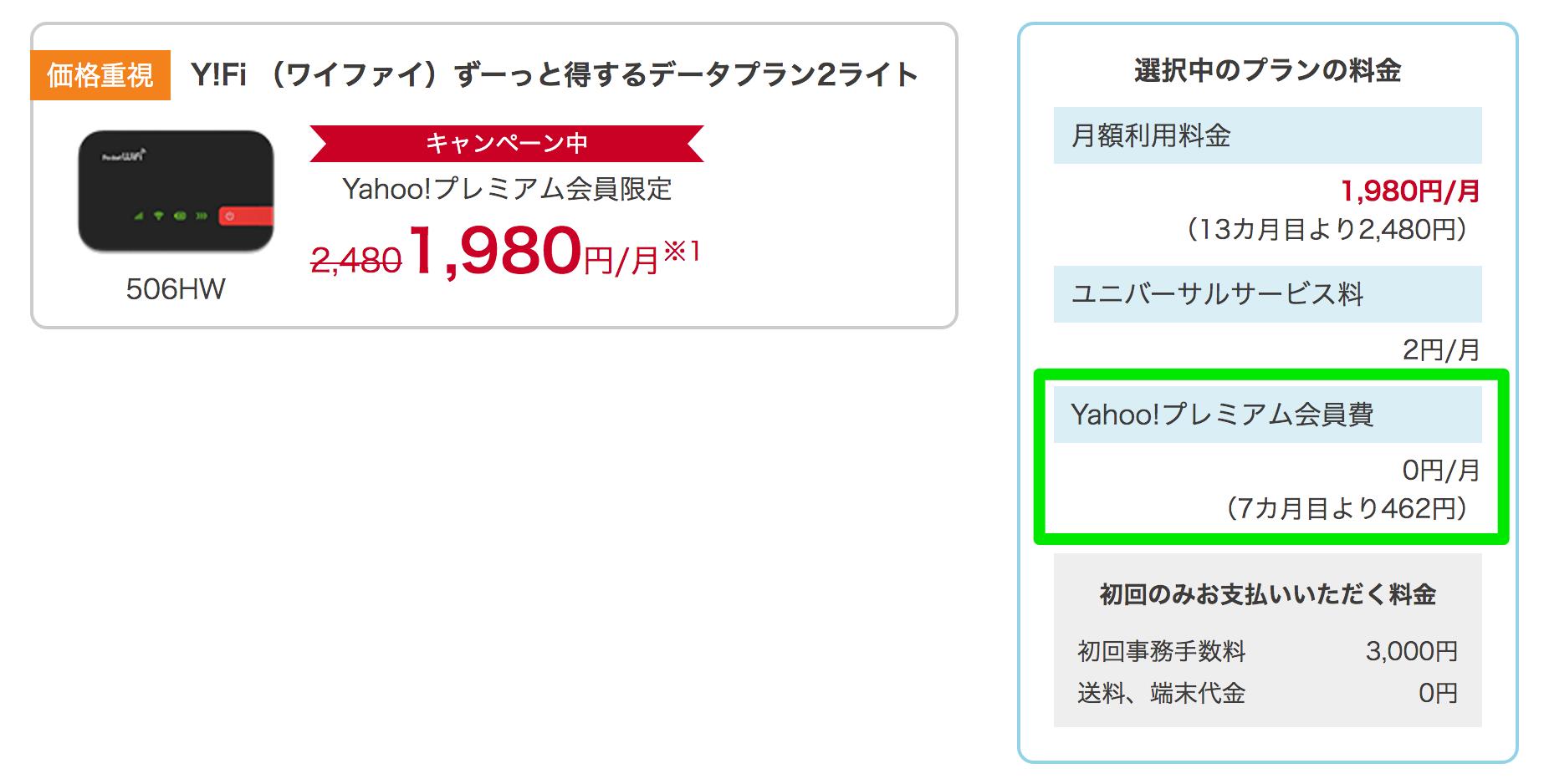 Yahoo!WiFi_premiumuser