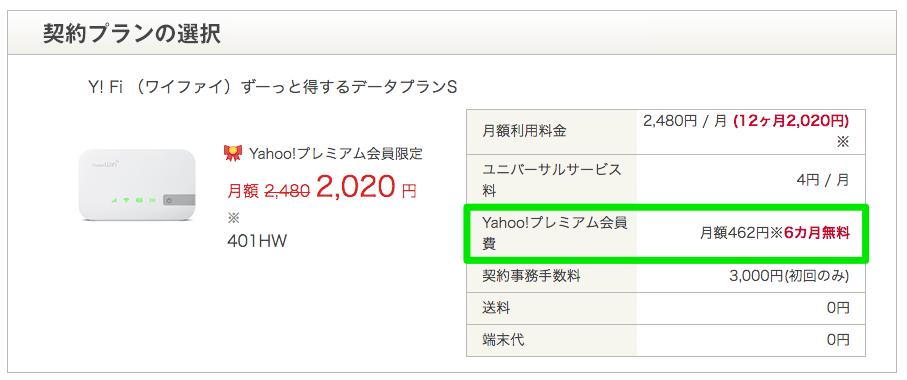 Yahoo!Wi-Fiのプレミアム会員