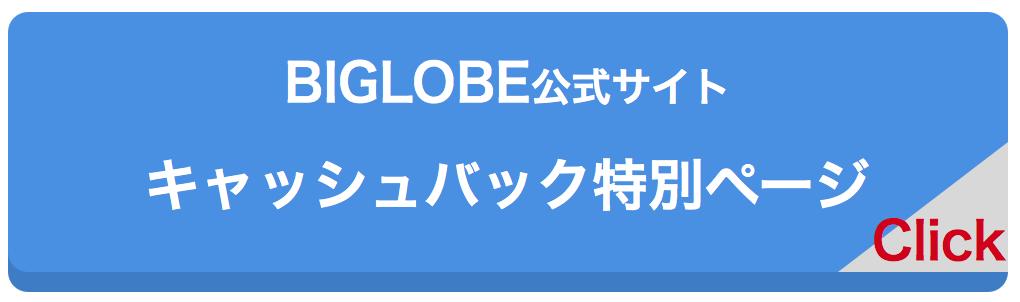 BIGLOBE_公式サイト