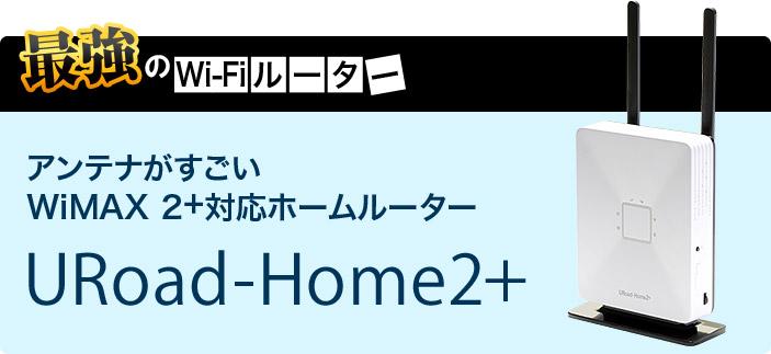 URoad-Home2+