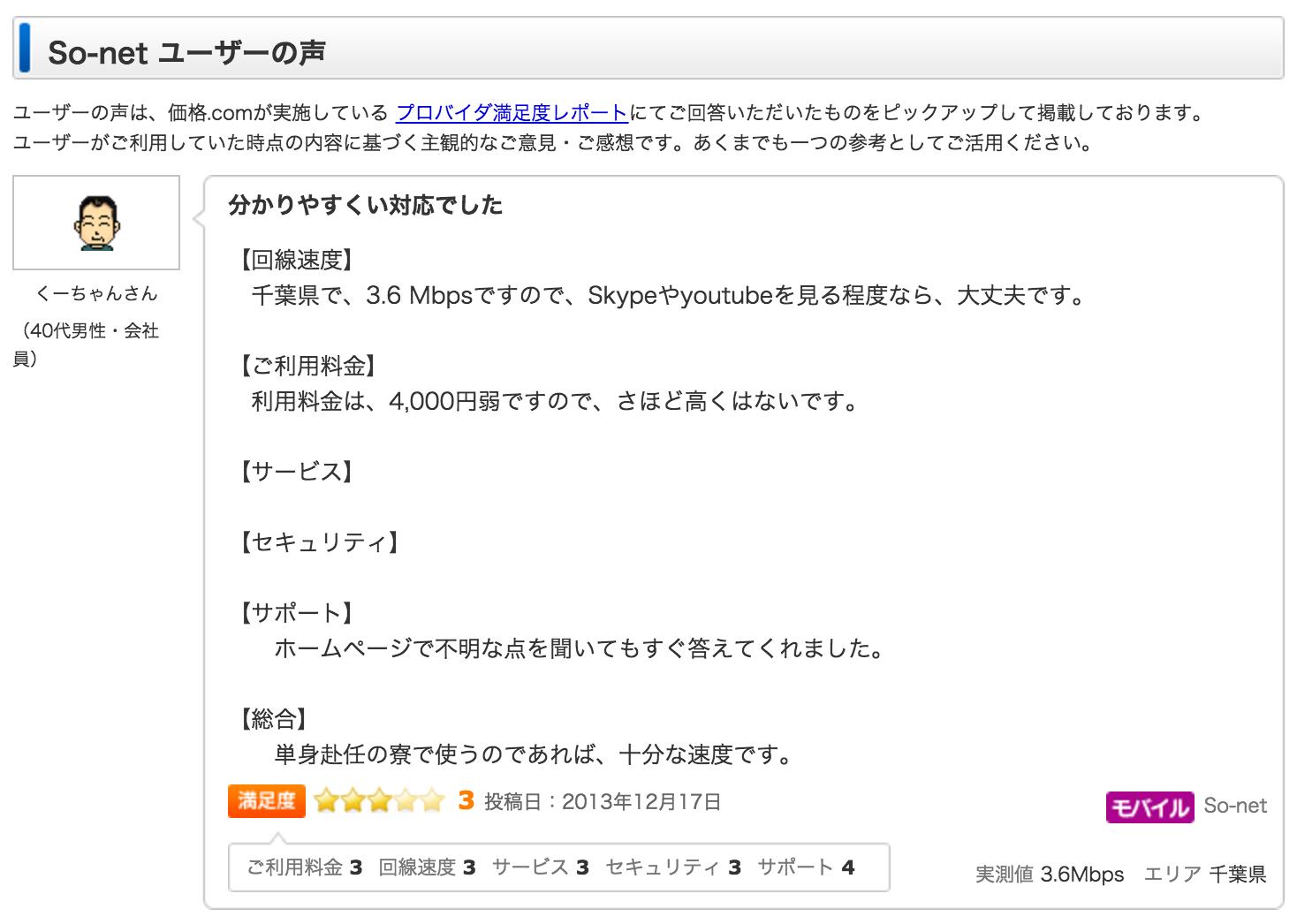 So-netモバイル_口コミ