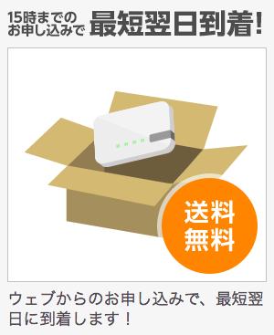 Yahoo!Wi-Fi_翌日到着