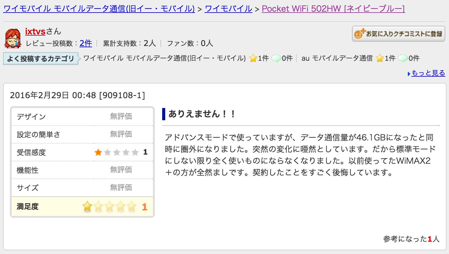 Yahoo!Wi-Fi_悪い口コミ