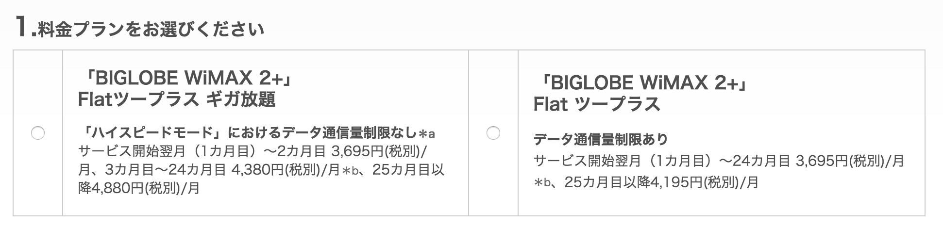 BIGLOBE_料金プラン