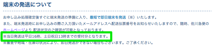 broadWiMAX_お届け日