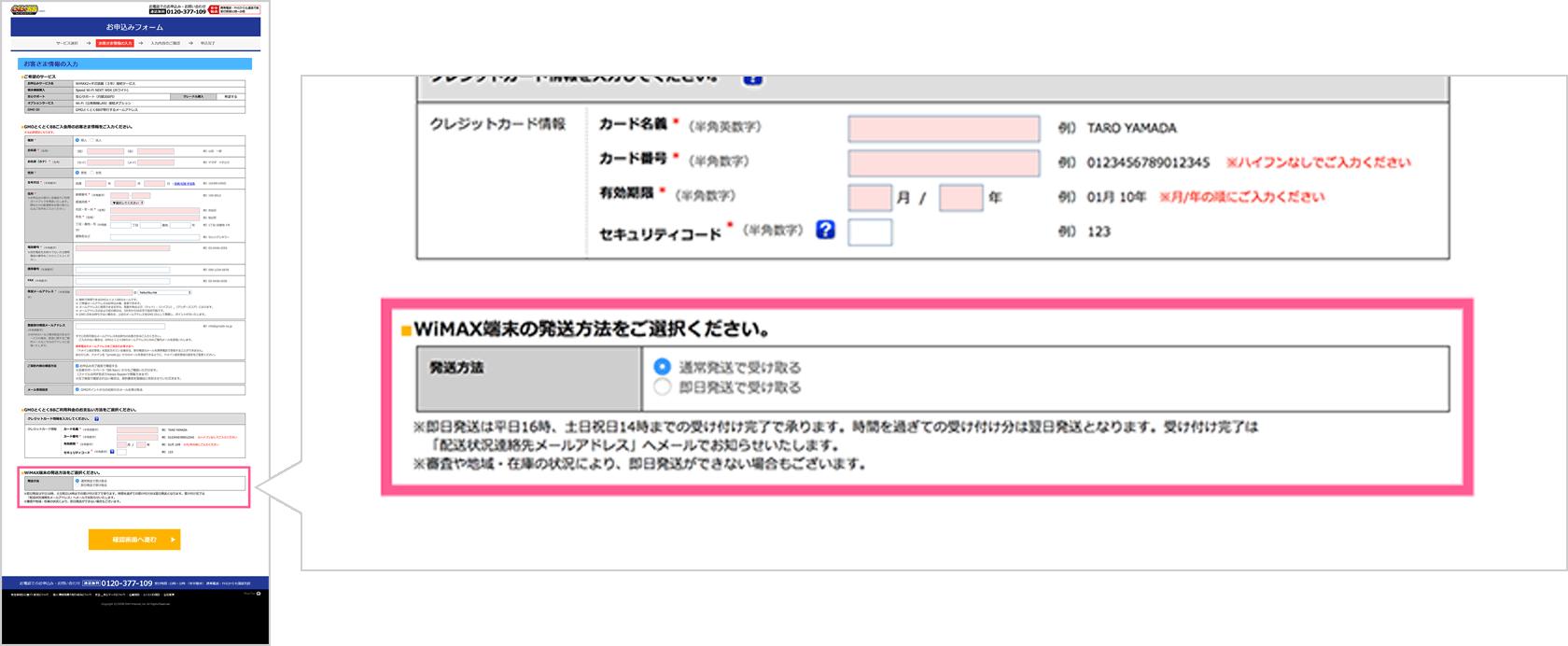 GMOとくとくBB_契約画面_即日発送