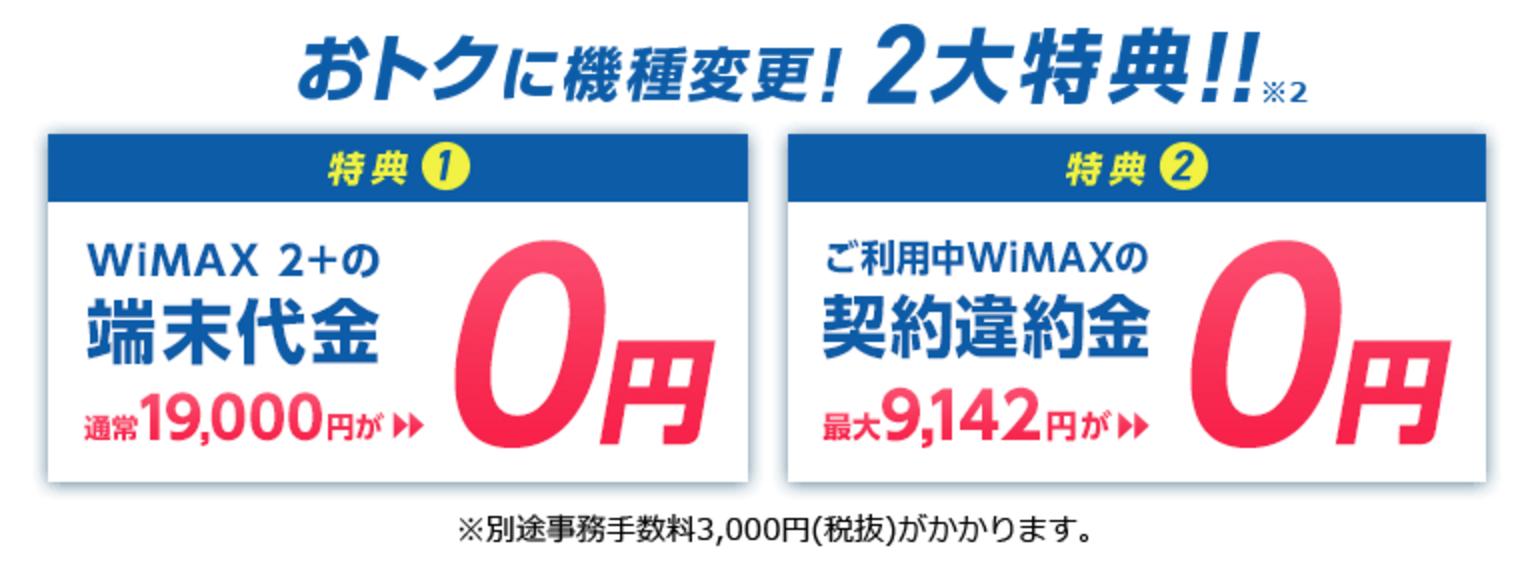 BroadWiMAXのWiMAX2+への機種変更キャンペーン