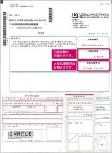 WiMAX/モバイルルーターのコンビニ支払い書