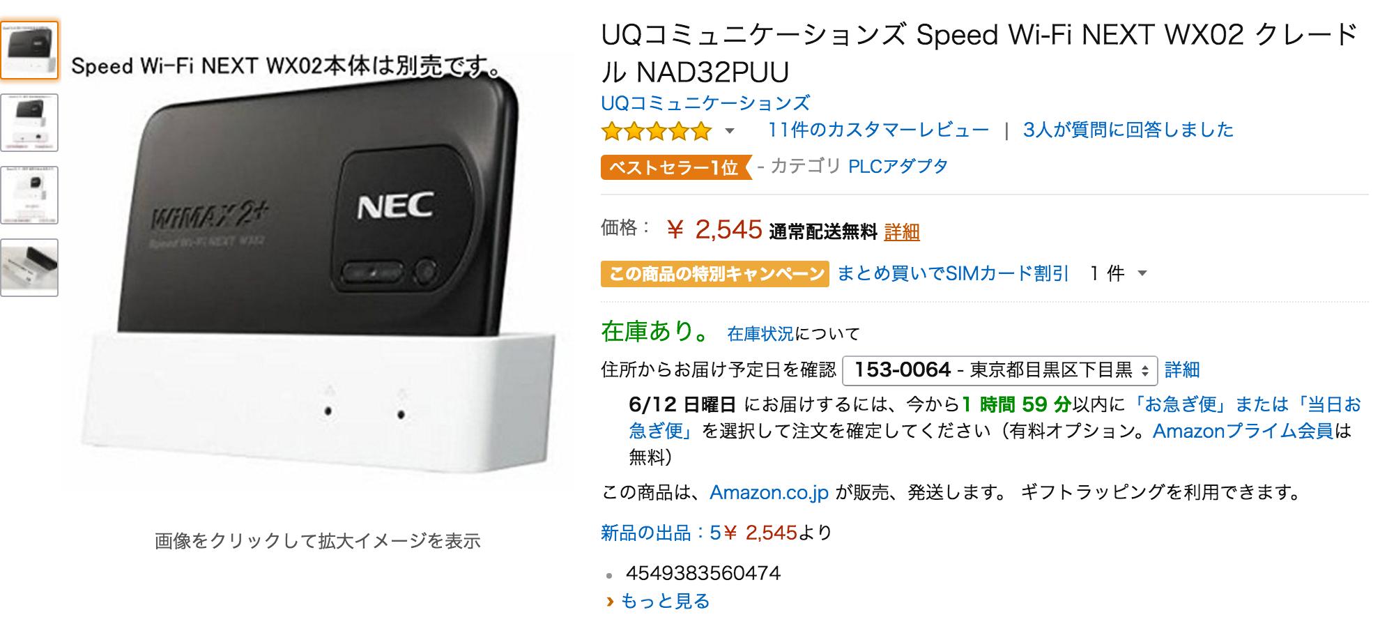 wx02のクレードル_Amazon