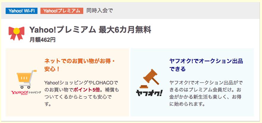 Yahoo!プレミアム_無料キャンペーン