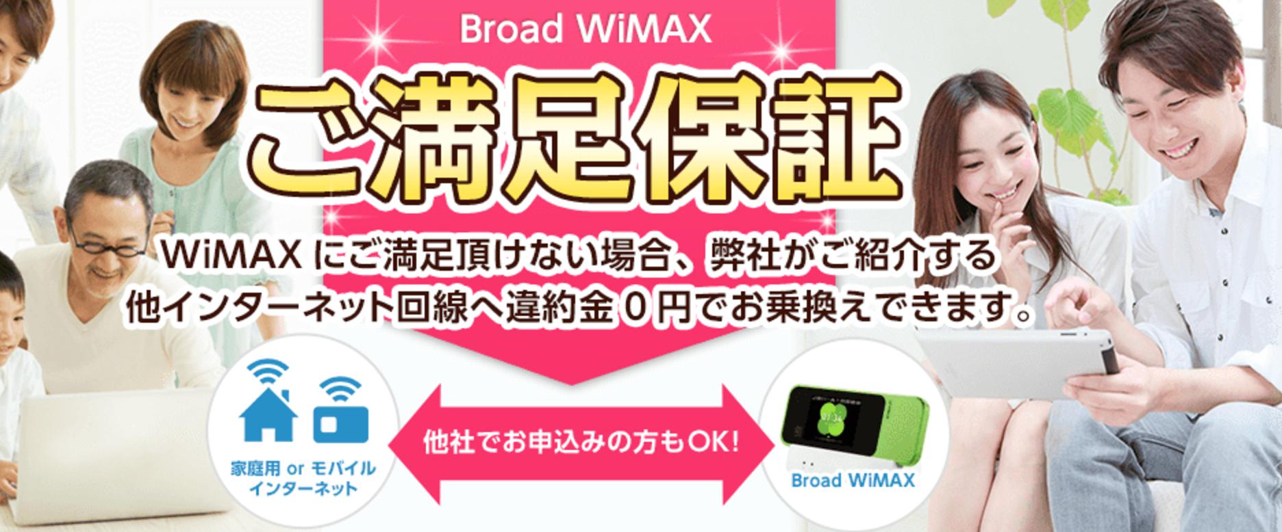 Broad WiMAX違約金なし_乗り換え