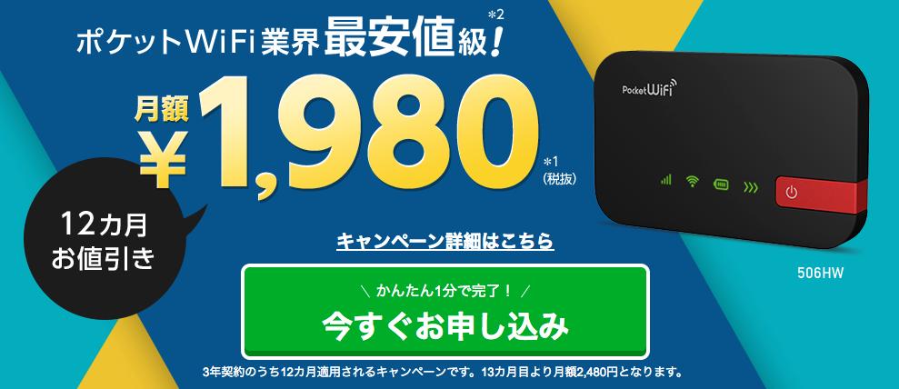 Yahoo!WiFi_キャンペーン