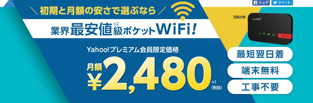 Yahoo!WiFi_201710