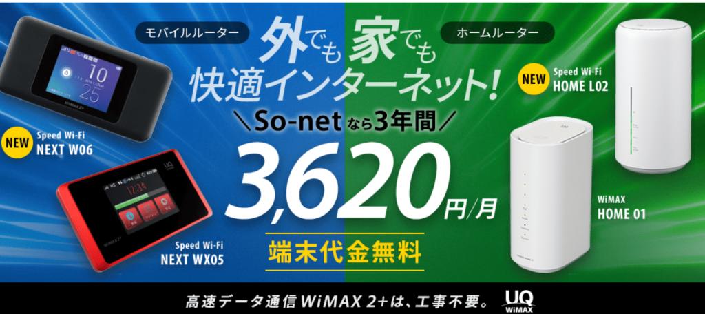 so-net-min