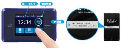 Speed Wi-Fi NEXT WX03_画面の操作
