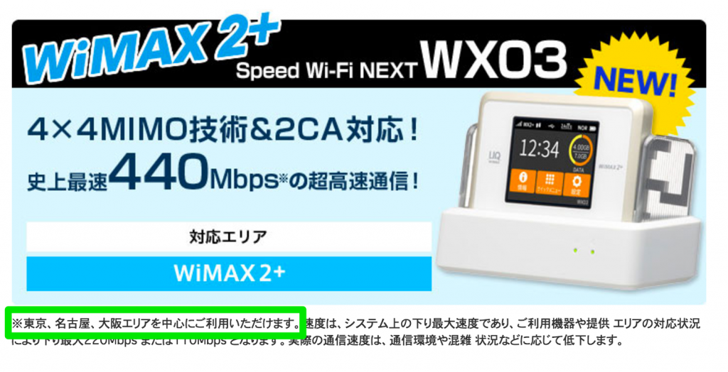 Speed Wi-Fi NEXT WX03_通信速度が速い東京・名古屋・大阪
