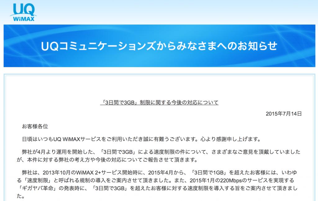 UQコミュニケーションズ_3日間で3GB制限