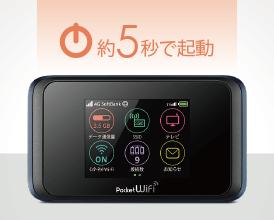 Pocket WiFi 501HW_起動