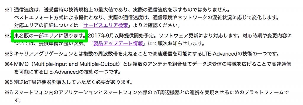 docomo_Wi-Fi STATION N-01J_提供エリア