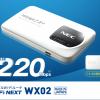 オススメしない全理由。Speed Wi-Fi NEXT WX02の特徴「口コミ・評判・レビュー付き!」