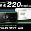 「オススメ出来ない全理由」Speed Wi-Fi NEXT W02【評判・口コミ・レビュー】