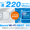 【複数人での使用向け】おすすめポケットWi-Fi、モバイルルーター
